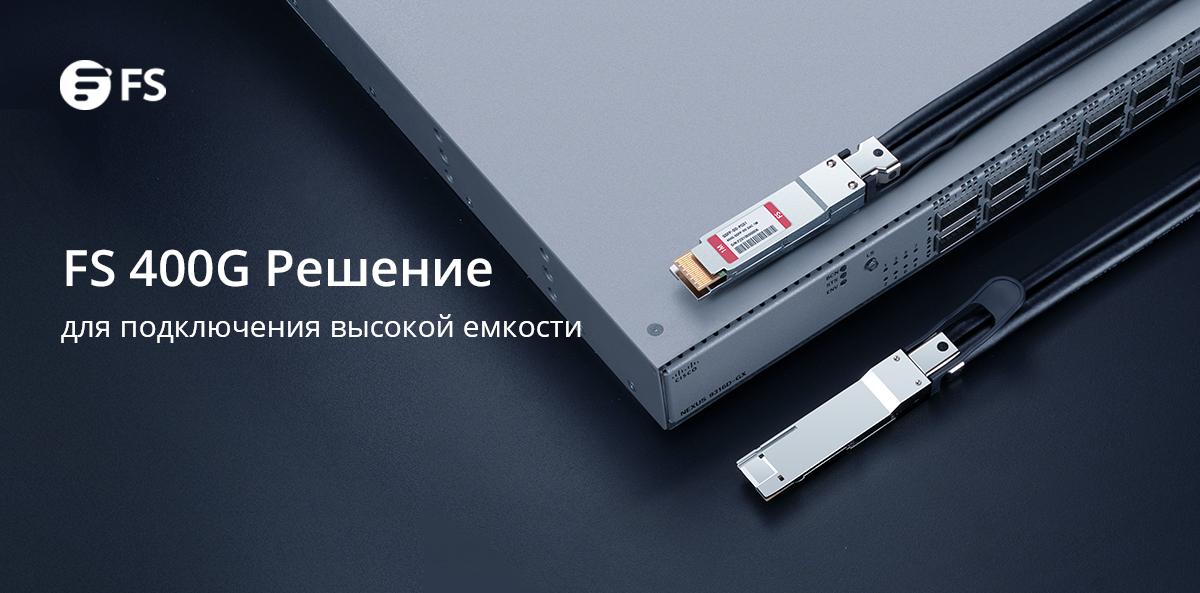 400G кабели (DAC & AOC)