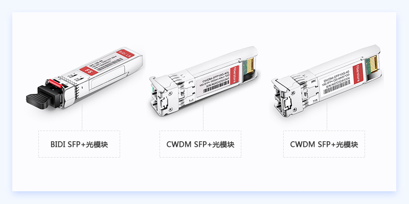 10G SFP+万兆光模块型号