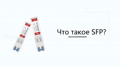 FS-SFP-модули